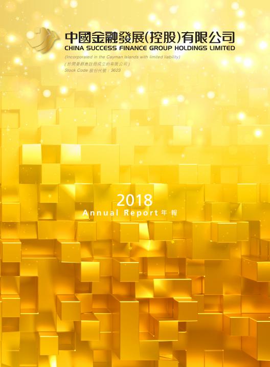 2018annualreportcover